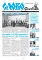 Slovo-08-2017.pdf