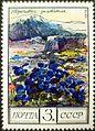Soviet stamp 1976 Plant 3k.JPG