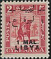 Stamp Libya 1951 1MAL.jpg