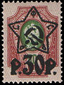 Stamp Soviet Union 1923 63.jpg
