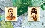 Stamp of Latvia 2015 Rainis and Aspazija.jpg