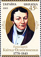 Stamp of Ukraine s543.jpg