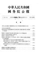 State Council Gazette - 1956 - Issue 25.pdf