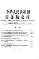 State Council Gazette - 1960 - Issue 29.pdf
