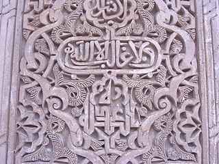 File stucco decoration alhambra 20941270 jpg wikipedia for Alhambra decoration