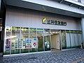 Sumitomo Mitsui Banking Corporation Ebina Branch.jpg