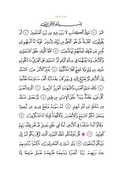 File:Sura32.pdf