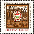 The Soviet Union 1970 CPA 3876 stamp (Hungarian Arms and Budapest View).jpg