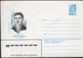 The Soviet Union 1980 Illustrated stamped envelope Lapkin 80-226(14240)face(Davit Guramishvili).png
