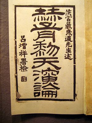 Yan Fu - Yan Fu's translation of Evolution and Ethics