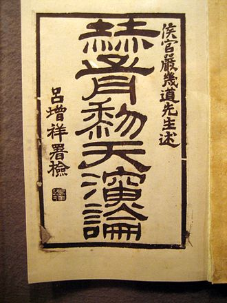 Yan Fu - Yan Fu's translation of Evolution and Ethics