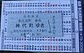 Ticket of Shimabara Railway (Tairamachi Station).jpg
