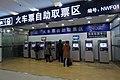 Ticket picking area NWF01 at Beijing West Railway Station (20171205173828).jpg