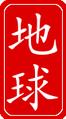 Tierra en chino.png