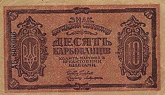 Ukrainian karbovanets - Image: Ukraine P36 10Karbovantsiv (1919) f