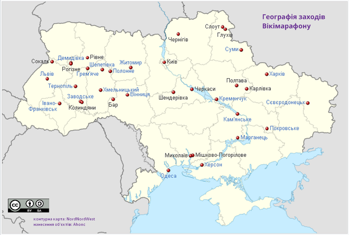 UkrainianWikipedia-13-years-wikimarathon-map.png