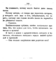 V.M. Doroshevich-Collection of Works. Volume VIII. Stage-140.png
