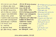 Глаголица — Википедия