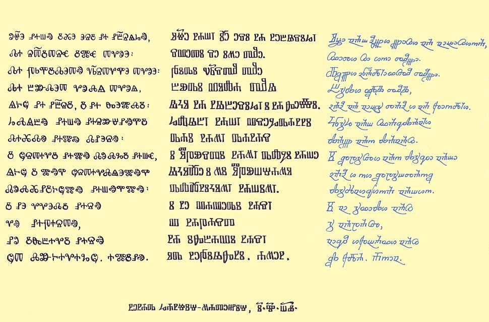 Vergleich Glagolitische Schrift