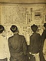 Wall newspaper about cheating, at the University of Tokyo.JPG