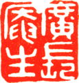 Wang Zhideng seals (style name3).png