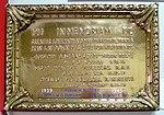 War memorial plaque, Enfield Post Office 01.JPG