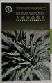 What Chinese American Parents Need to Know About Marijuana (IA whatchineseameri00whit).pdf