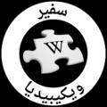 WikipediaAmbassadorProgramLogo-Arabic.png