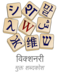 Wiktionary-logo-mr.png