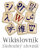Wiktionary-logo-sk.png