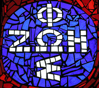 """Light-Life - Stained-glass window with symbol of the movement, the Greek words for """"Light"""" φως and """"Life"""" ζωη"""