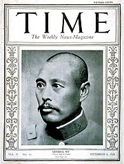 Wu Peifu TIME Cover.jpg