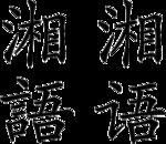 Xiangyu.png