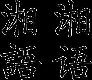 Xiang Chinese - Image: Xiangyu