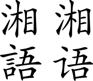 """""""Xiang Language"""" written in <a href=""""http://search.lycos.com/web/?keyvol=0080af1a2261ccbf54e3&amp;q=%22Chinese%20character%22"""">Chinese character</a>s"""