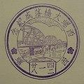 Xiluo Bridge souvenir postmark 19530128.jpg