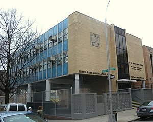 Khal Adath Jeshurun - 186th Street school