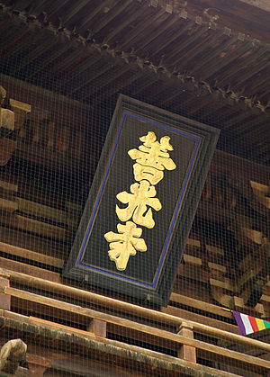 Zenkō-ji - The name of the temple. This plaque, with calligraphy by an Imperial prince, is on the sanmon.