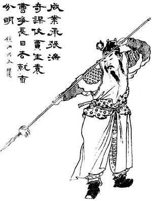 Zhang Xiu (warlord) - A Qing dynasty illustration of Zhang Xiu