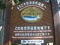 Zone in World Heritage Shiretoko, Rausu 01.jpg