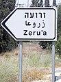 Zrua entrance sign.jpg