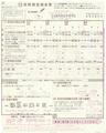 Анкета перепису населення Японії 2005 року. Перша сторінка.png
