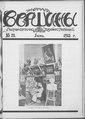 Вершины. Журнал литературно-художественный. №28. (1915).pdf
