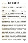 Вятские епархиальные ведомости. 1871. №09 (дух.-лит.).pdf