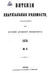 Вятские епархиальные ведомости. 1876. №06 (офиц.).pdf