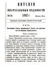 Вятские епархиальные ведомости. 1882. №16 (дух.-лит.).pdf