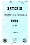 Вятские епархиальные ведомости. 1900. №20 (офиц.).pdf