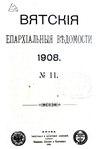 Вятские епархиальные ведомости. 1908. №11 (офиц.).pdf