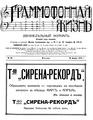 Граммофонная жизнь. №25. (1912).pdf