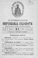 Екатеринославские епархиальные ведомости Отдел официальный N 9 (21 марта 1901 г) Год 30.pdf